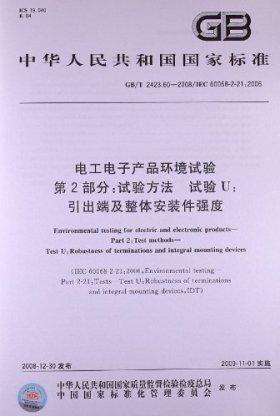 电工电子产品环境试验(第2部分):试验方法 试验U:引出端及整体安装件强度(GB/T 2423.60-2008/IEC 60068-2-21:2006)