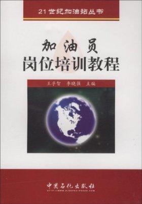 加油员岗位培训教程(第2版)