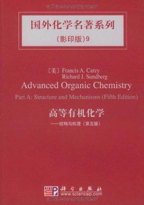 国外化学名著系列(影印版)9•高等有机化学:结构与机理(第5版)