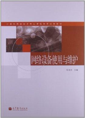 计算机网络技术专业课程改革成果教材:网络设备使用与维护