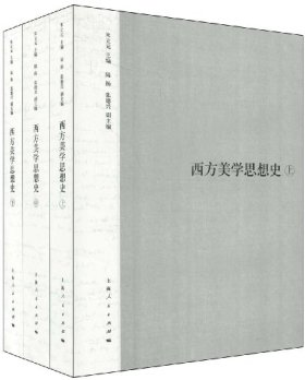 西方美学思想史(上、中、下)