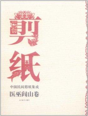 中国民间剪纸集成:医巫闾山卷