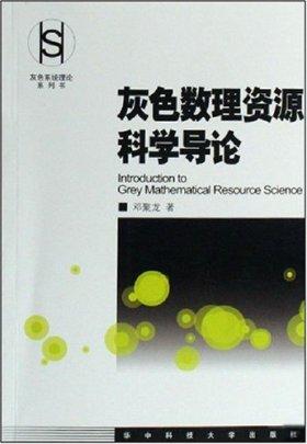 灰色数理资源科学导论