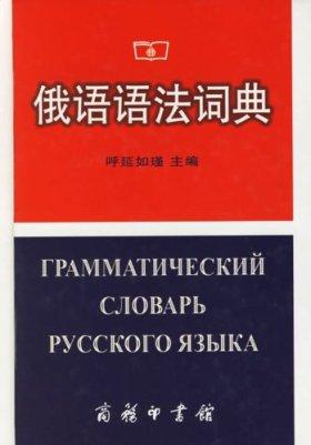 俄语语法词典(精)