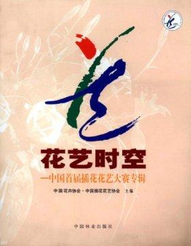 花艺时空:中国首届插花花艺大赛专辑