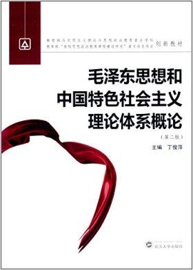 教育部马克思主义理论与思想政治教育重点学科创新教材:毛泽东思想和中国特色社会主义理论体系概论(第2版)