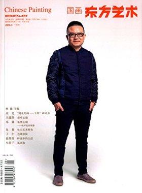 东方艺术:国画(2)(2015年3月刊·总第322期)