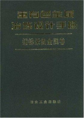 重有色金属冶炼设计手册:锡锑汞贵金属卷