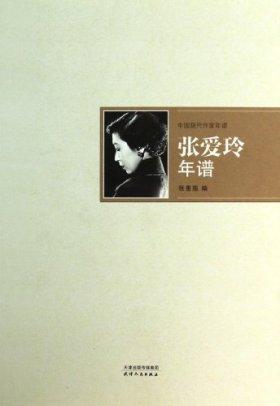 张爱玲年谱(中国现代作家年谱)