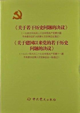 《关于若干历史问题的决议》和《关于建国以来党的若干历史问题的决议》