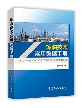炼油技术常用数据手册