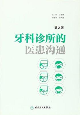牙科诊所的医患沟通(第2版)