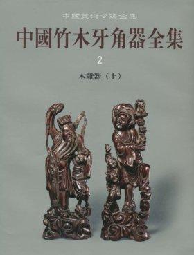 中国竹木牙角器全集(2)•木雕器(上)