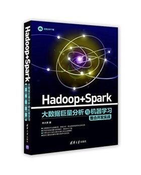 Hadoop+Spark大数据巨量分析与机器学习整合开发实战