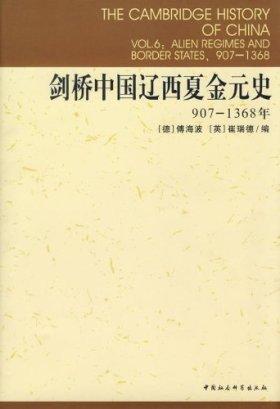 剑桥中国辽西夏金元史(907-1368年)