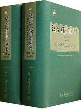 汉语阿拉伯语词典(套装上下册)(修订版)