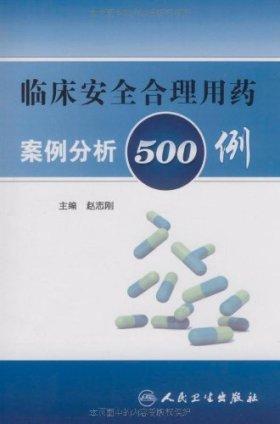 临床安全合理用药案例分析500例
