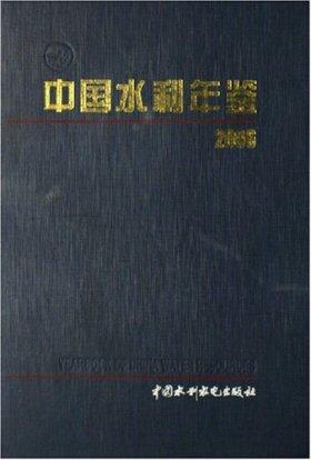 中国水利年鉴2006