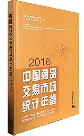 2016中国商品交易市场统计年鉴