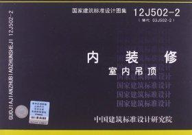 国家建筑标准设计图集•内装修:室内吊顶(12J502-2)