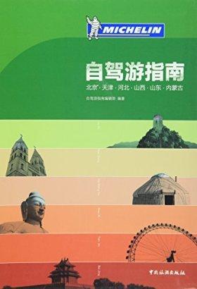 北京 天津 河北 山西 山东 内蒙古自驾游指南