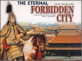 紫禁城•中国的世界遗产