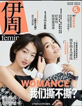 Femina伊周 杂志9月13日第36期总第400期 周冬雨 马思纯