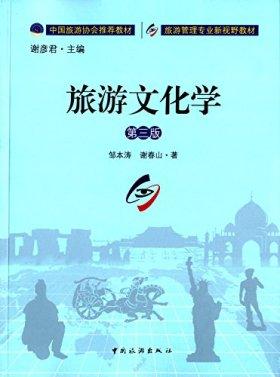 旅游文化学(第三版)