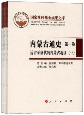 内蒙古通史(套装共20册)