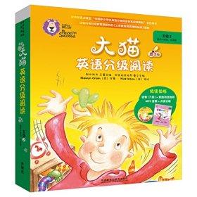 大猫英语分级阅读五级2(适合小学四.五年级)(7册读物+1册指导)(附光盘)