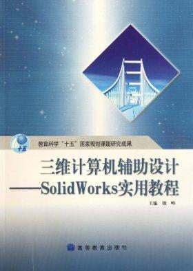 三维计算机辅助设计:Solid Works实用教程(附光盘1张)