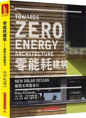 零能耗建筑:新型太阳能设计