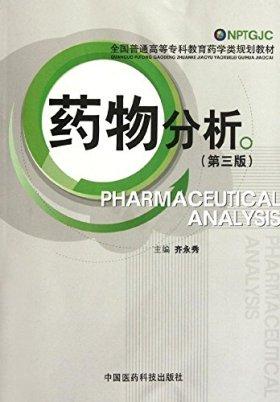 全国普通高等专科教育药学类规划教材:药物分析(第3版)