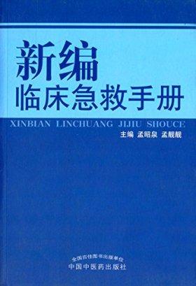 新编临床急救手册