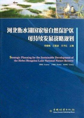 河北衡水湖国家级自然保护区可持续发展战略规划