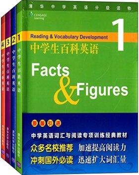 中学生百科英语(套装共4册)(附CD光盘4张)