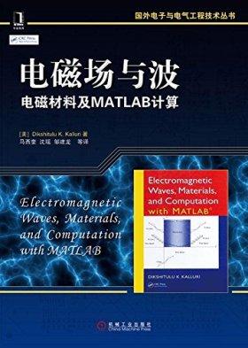 国外电子与电气工程技术丛书:电磁场与波·电磁材料及MATLAB计算