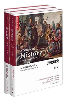 历史研究(上下)