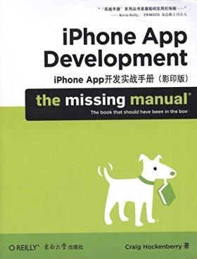 iPhone App开发实战手册(英文)(影印版)