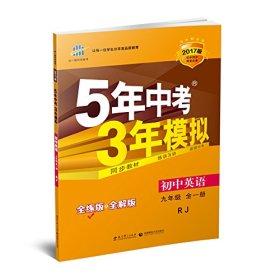 曲一线科学备考·(2017)5年中考3年模拟:初中英语(九年级全一册)(RJ)(全练版)(全解版)
