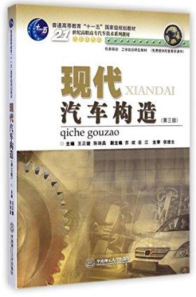 现代汽车构造(第3版汽车技术类21世纪高职高专汽车技术系列教材)