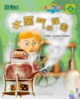 新东方•水蒸气的秘密:英汉对照(附CD光盘1张和快乐学习手册1本)