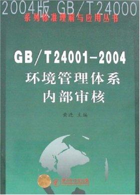 GB/T24001-2004环境管理体系内部审核(2004版)