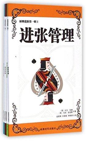 桥牌进阶(第一辑)(1-4)(套装共4册)