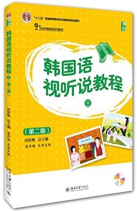21世纪韩国语系列教材·