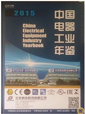 2015中国电器工业年鉴