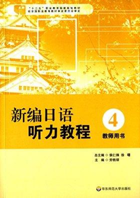 高职高专日语专业系列教材·