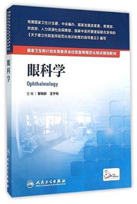 国家卫生和计划生育委员会住院医师规范化培训规划教材:眼科学