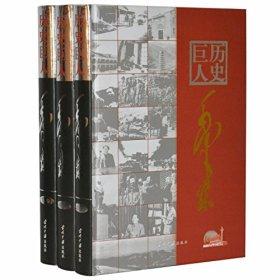 历史巨人毛泽东(套装共3册)