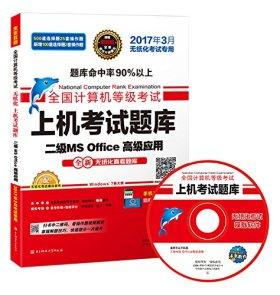 未来教育·(2017年3月)全国计算机等级考试上机考试题库:二级MS Office高级应用(无纸化考试专用)